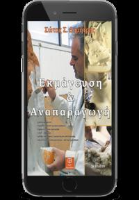 Εκμάγευση & Αναπαραγωγή - Σώτας Δημήτριος (Β' έκδοση)