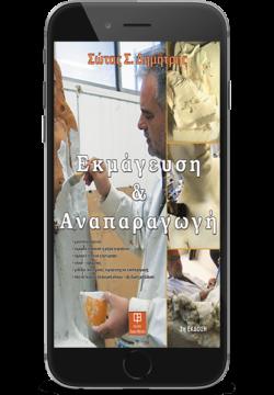Εκμάγευση & Αναπαραγωγή – Σώτας Δημήτριος (Β' έκδοση) | e-Book