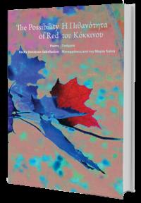 Η Πιθανότητα του Κόκκινου – Σακελλαρίου Μπέκυ