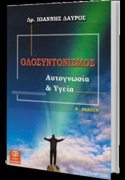 ΟΛΟΣΥΝΤΟΝΙΣΜΟΣ: Αυτογνωσία και Υγεία – Δαύρος Ιωάννης (Β' έκδοση)