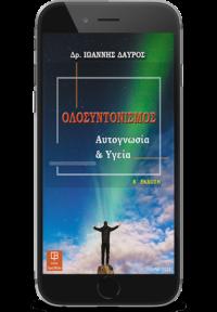 ΟΛΟΣΥΝΤΟΝΙΣΜΟΣ Αυτογνωσία και Υγεία - Δαύρος Ιωάννης (Β' έκδοση) - ebook