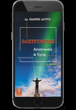 ΟΛΟΣΥΝΤΟΝΙΣΜΟΣ: Αυτογνωσία και Υγεία – Δαύρος Ιωάννης (Β' έκδοση)   eBook