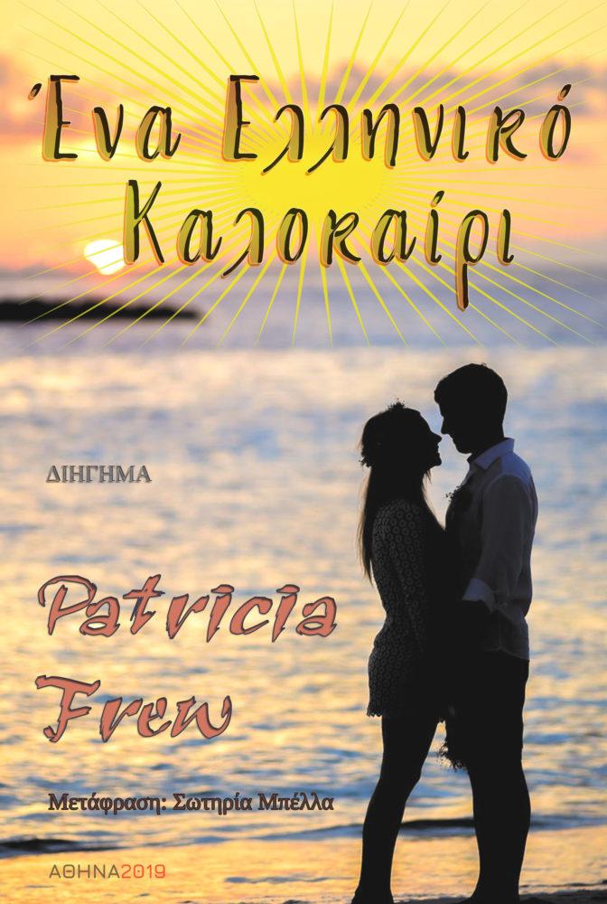 Ένα Ελληνικό Καλοκαίρι – Patricia_Frew