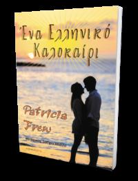 Ένα Ελληνικό Καλοκαίρι - Frew Patricia_3D