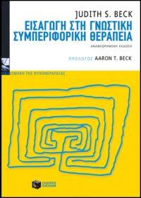 Εισαγωγή στη γνωστική συμπεριφορική θεραπεία (νέα έκδοση) - Judith S. Beck