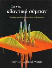 Το νέο κβαντικό σύμπαν - Tony Hey,Patrick Walters