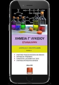 Χημεία Γ' Λυκείου (Επανάληψη) - Τζιανουδάκης Λεωνίδας