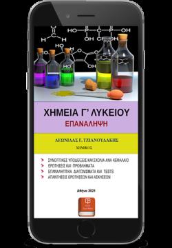 Χημεία Γ' Λυκείου (Επανάληψη) – Τζιανουδάκης Λεωνίδας (ebook)