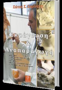 Εκμάγευση & Αναπαραγωγή - Δημήτριος Σώτας (Β' έκδοση)