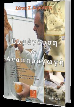 Εκμάγευση & Αναπαραγωγή – Σώτας Δημήτριος (Β' έκδοση)
