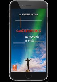 ΟΛΟΣΥΝΤΟΝΙΣΜΟΣ: Αυτογνωσία και Υγεία - Δαύρος Ιωάννης (Β' έκδοση)