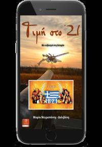 Τιμή στο ΄21 - Μαρία Νεγρεπόντη/Δελιβάνη