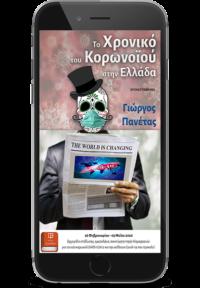 Το Χρονικό του Κορωνοϊού στην Ελλάδα - Πανέτας Γεώργιος