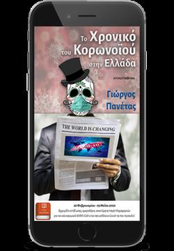 Το Χρονικό του Κορωνοϊού στην Ελλάδα – Πανέτας Γεώργιος
