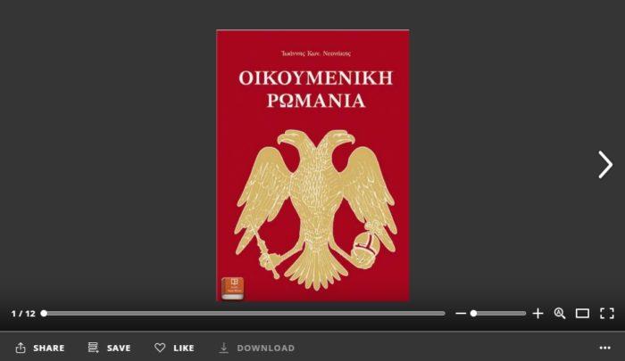 Οικουμενική Ρωμανία Flipbook