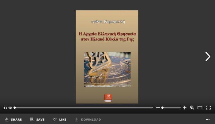 Η αρχαία ελληνική θρησκεία στον ηλιακό κύκλο της Γης - Flipbook