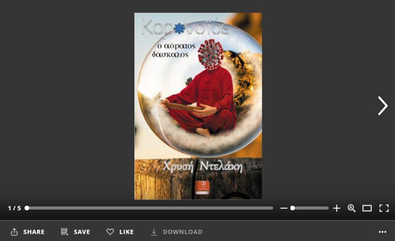 Κορωνοϊός, ο αόρατος δάσκαλος - Flipbook