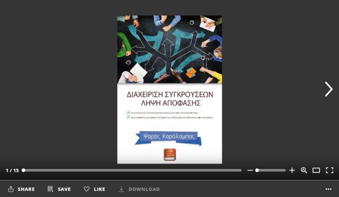 Διαχείριση συγκρούσεων_Λήψη αποφάσεων - flipbook