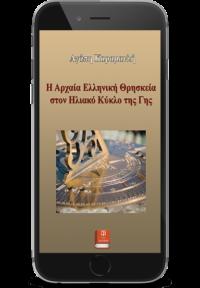 Η αρχαία Ελληνική θρησκεία στον ηλιακό κύκλο της Γης - Καραμανλή Αγάπη