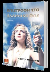 Επιστροφή στο Ελληνικό Φως - Λόντος Δημήτριος
