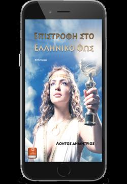 Επιστροφή στο Ελληνικό Φως – Λόντος Δημήτριος (e-Book)