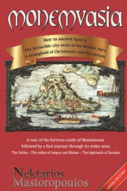 Monemvasia – Nektarios Mastoropoulos