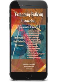 Έκφραση - Έκθεση
