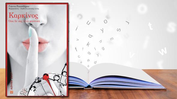 Καρκίνος: Όσα δε σας λένε μυστικά – Γιάννα Ρουσοδήμου