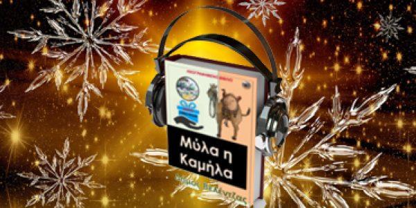 Μύλα η Καμήλα – audiobook