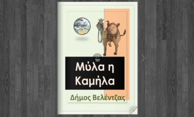 Μύλα η Καμήλα - Δήμος Βελέντζας