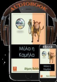 Μύλα η Καμήλα - Δήμος Βελέντζας_Ψηφιακά