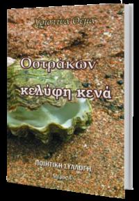 Οστράκων Κελύφη Κενά