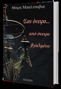 Σαν όνειρο απ' όνειρο βγαλμένο - Θώμη Μπαλτσαβιά