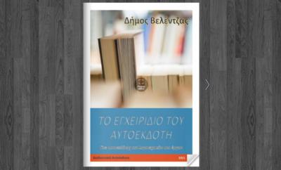 Το Εγχειρίδιο του Αυτοεκδότη - Δήμος Βελέντζας