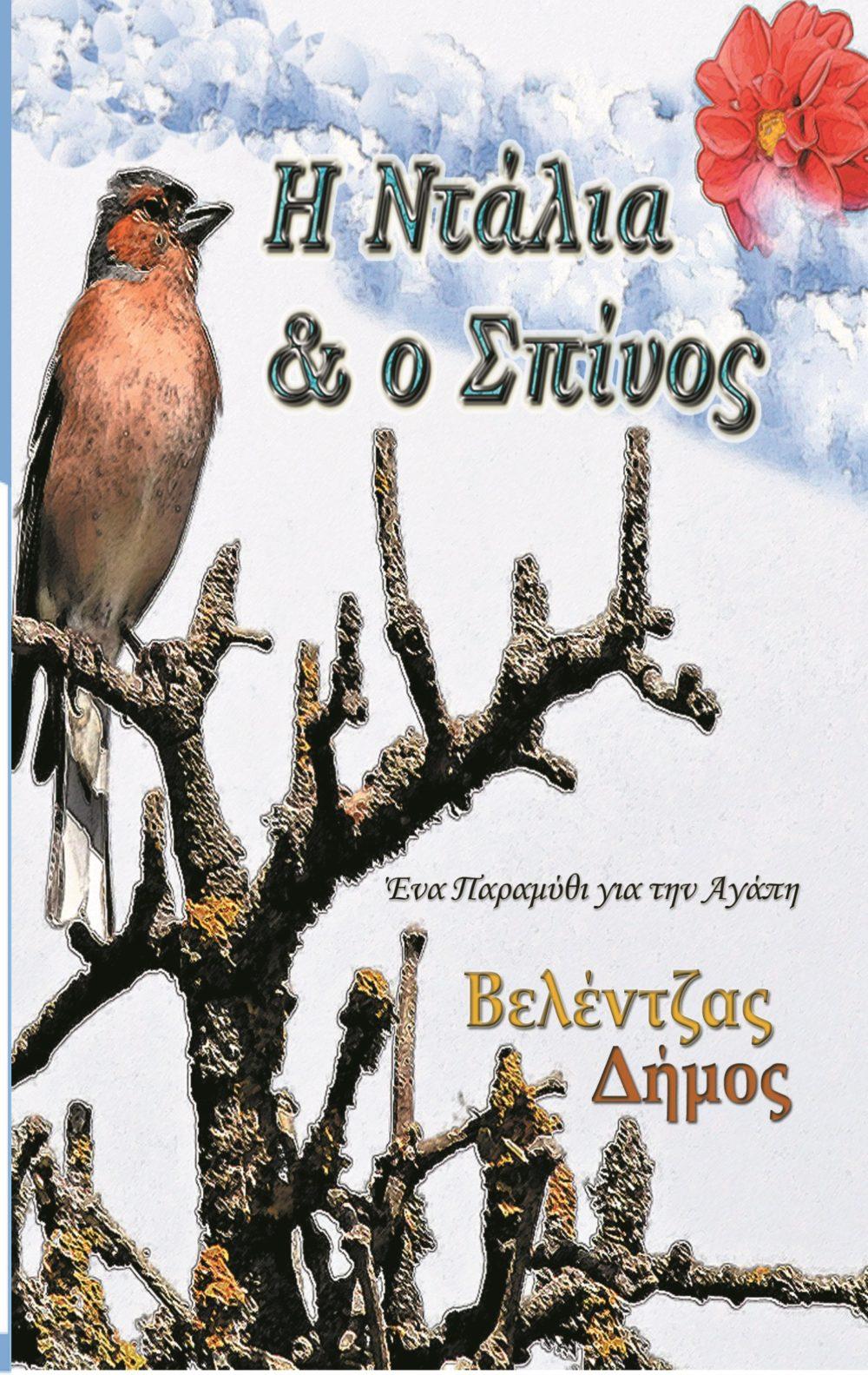 Η Ντάλια & ο Σπίνος – Δήμος Βελέντζας