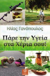 ΠΑΡΕ ΤΗΝ ΥΓΕΙΑ ΣΤΑ ΧΕΡΙΑ ΣΟΥ - Ηλίας Γανόπουλος