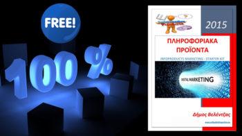 Πληροφοριακά προϊόντα – Δήμος Βελέντζας