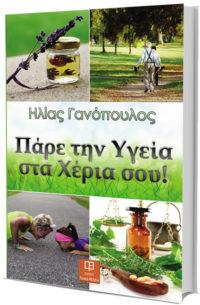 Πάρε την υγεία στα χέρια σου - Ηλίας Γανόπουλος