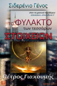 ΤΟ ΣΙΔΕΡΕΝΙΟ ΓΕΝΟΣ (Μέρος Α' - Το Φυλακτό των Τεσσάρων Στοιχείων) - Πέτρος Γιακουμής