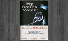 My Soul's Voice – Μελίνα Παπά (τετράγλωσσο)