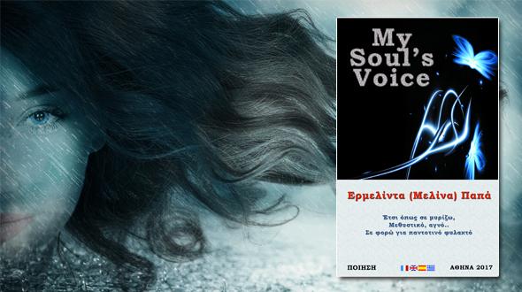 My-souls-voice.jpg