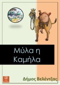 Μύλα η Καμήλα