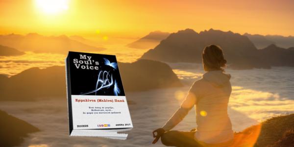 My souls voice – Melina Papa