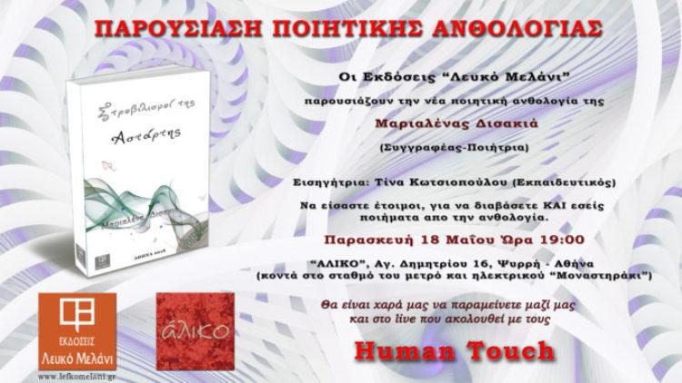 """Παρουσίαση ποιητικής ανθολογίας """"Στροβιλισμοί της Αστάρτης"""" – Δισακιά Μαριαλένα"""