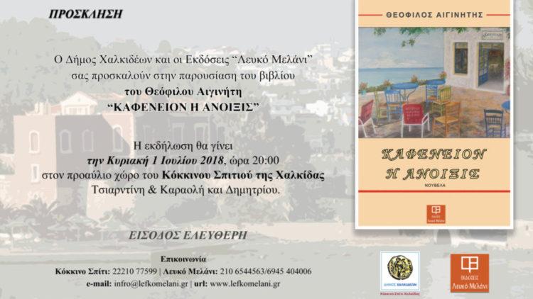 """Παρουσίαση βιβλίου """"Καφενείον η Άνοιξις"""" – Χαλκίδα 1/7/2018"""