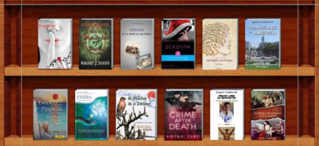 Εκδόσεις Λευκό Μελάνι - Βιβλιοθήκη 2