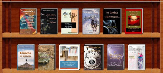 Εκδόσεις Λευκό Μελάνι - Βιβλιοθήκη 1