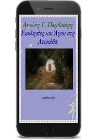 Εκκλησίες και Άγιοι στη Λευκάδα