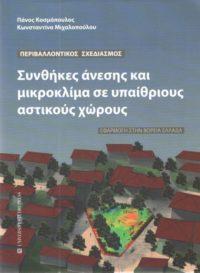 Συνθήκες άνεσης και μικροκλίμα σε υπαίθριους αστικούς χώρους - Κοσμόπουλος Πάνος - Μιχαλοπούλου Κωνσταντίνα