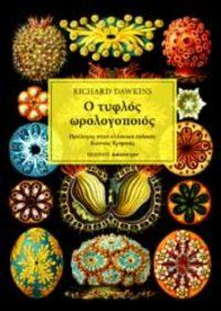Ο τυφλός ωρολογοποιός (δεμένο) - Dawkins Richard